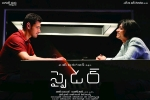 Spyder Telugu Movie